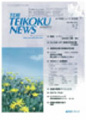 TEIKOKU NEWS No.699