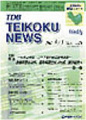 TEIKOKU NEWS No.420